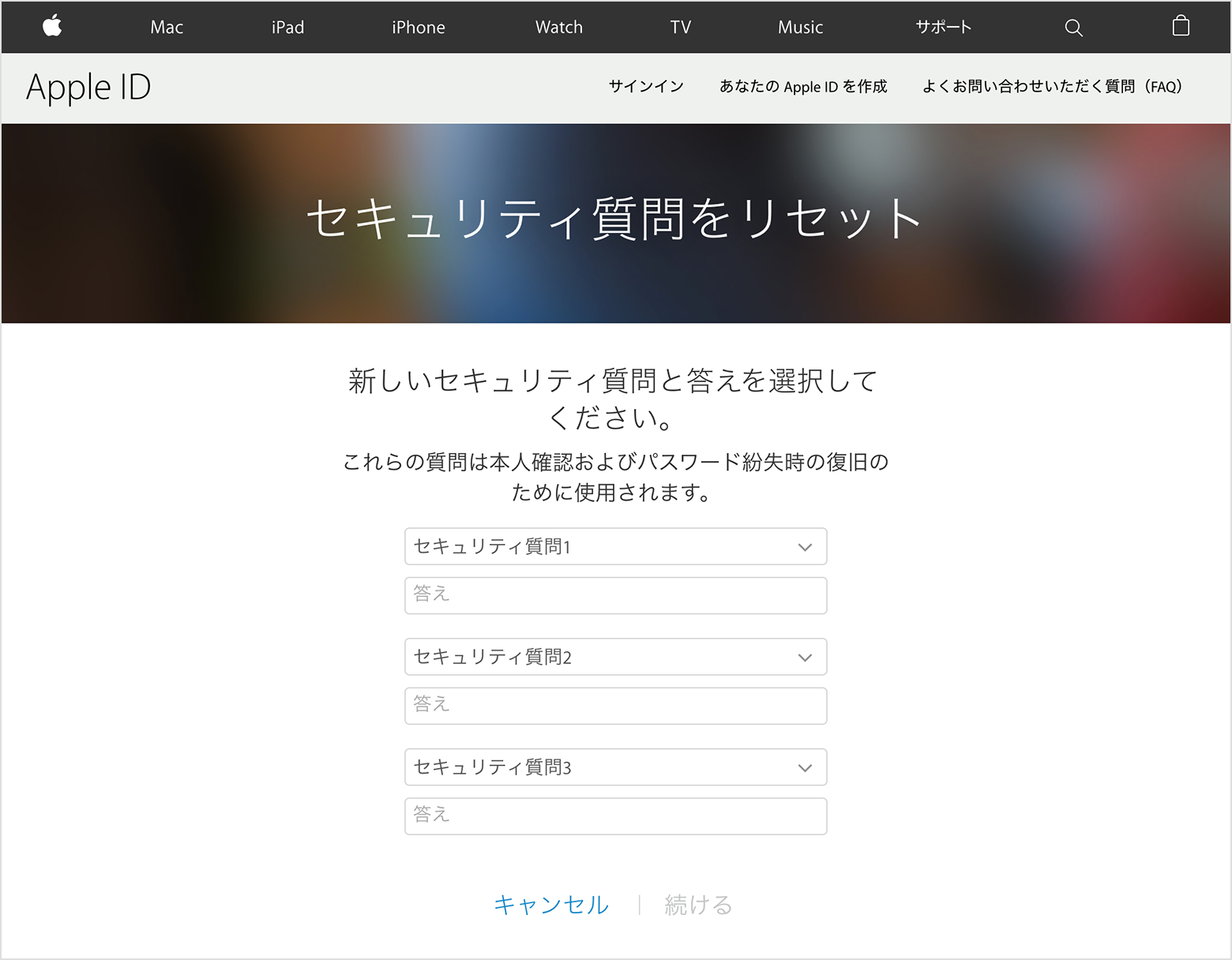 how to reset security questions on iphone apple id のセキュリティ質問の答えを忘れた場合 apple サポート 20247