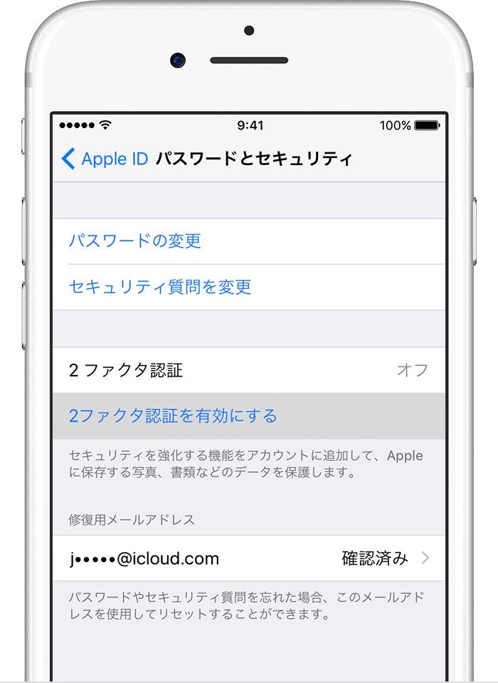 Apple ID の 2 ファクタ認証