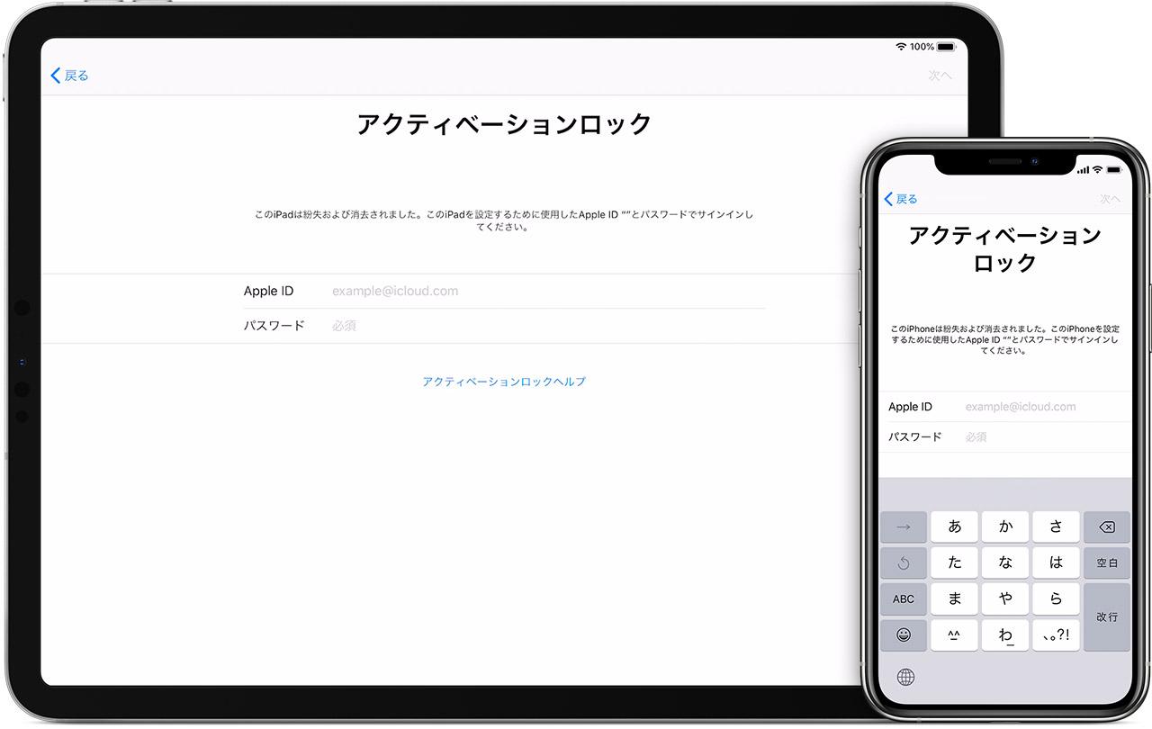 iPhone、iPad、iPod touch のアクティベーションロック - Apple サポート