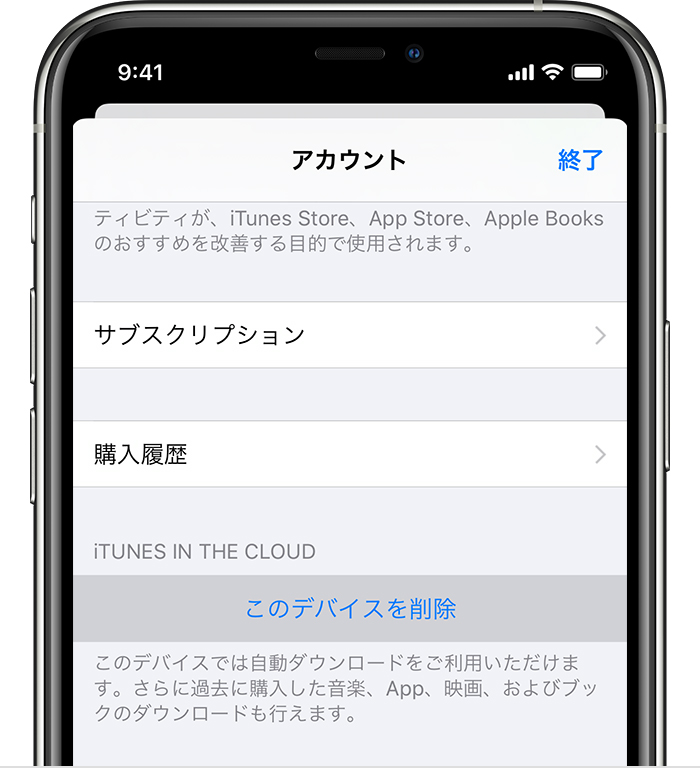 てい すでに ます られ は この デバイス id 関連付け apple に