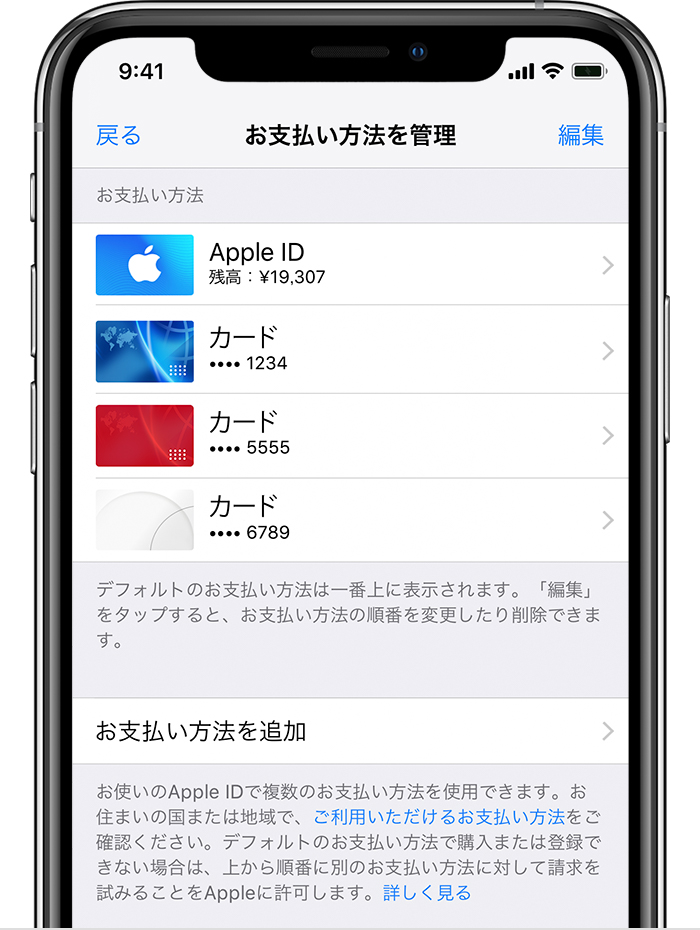 iPhone の「お支払い方法を管理」画面のリストにクレジットカードが 3 枚表示されているところ。