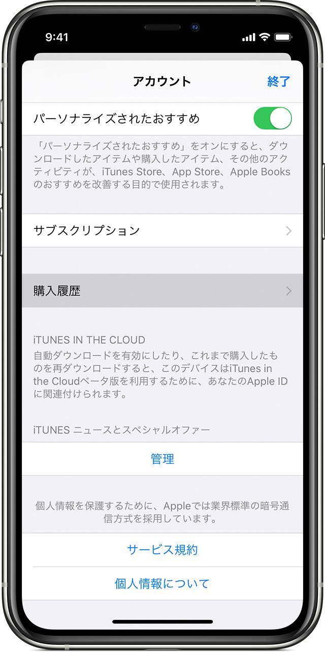 ipod touch appstore ダウンロード できない