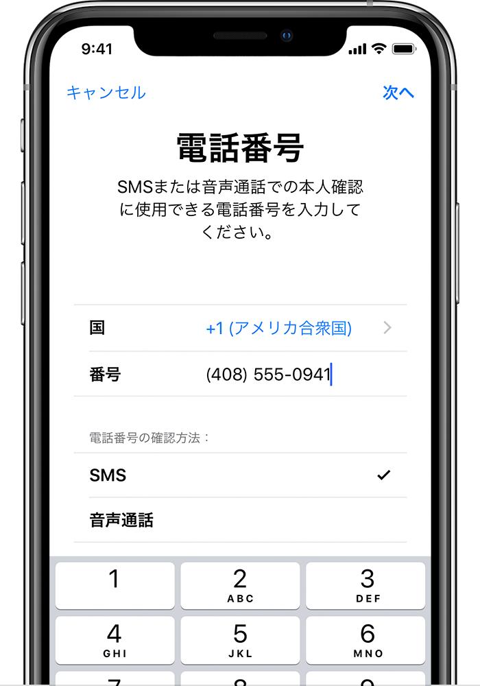 アップル id 忘れ た 初期 化