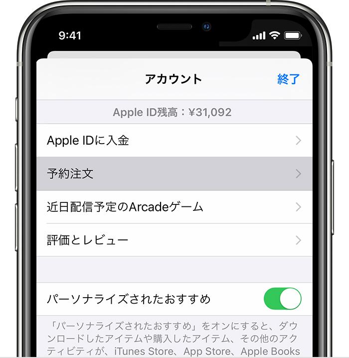アップル ストア 予約
