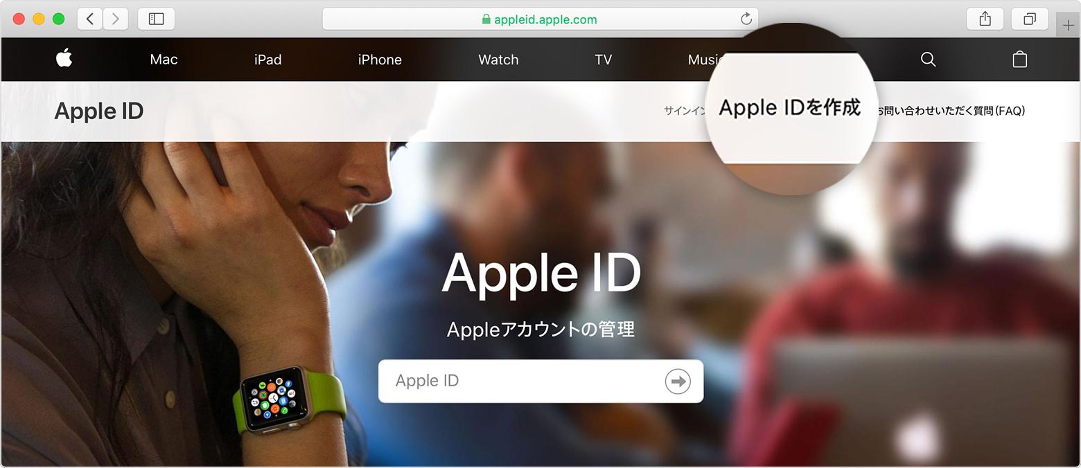 Id 作成 apple