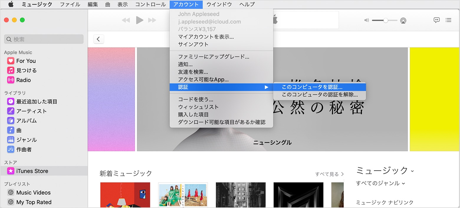 Itunes Store で購入したコンテンツを使うためにコンピュータを認証 認証解除する Apple サポート