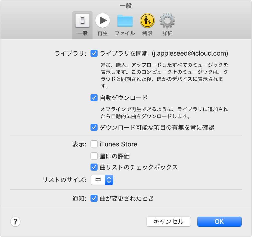 Iphone ミュージック 同期 Apple Music で「ライブラリを同期」を有効にする