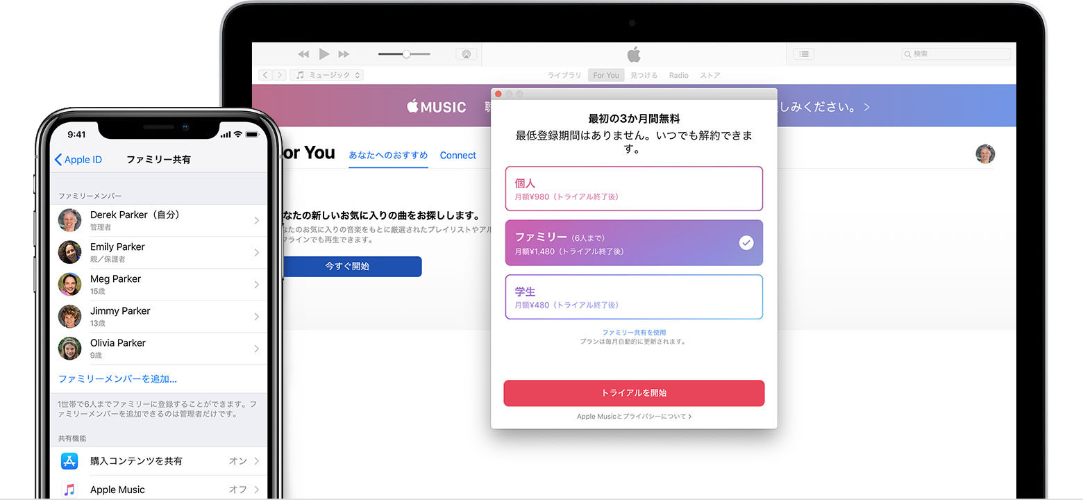 Apple Music のファミリープラン...