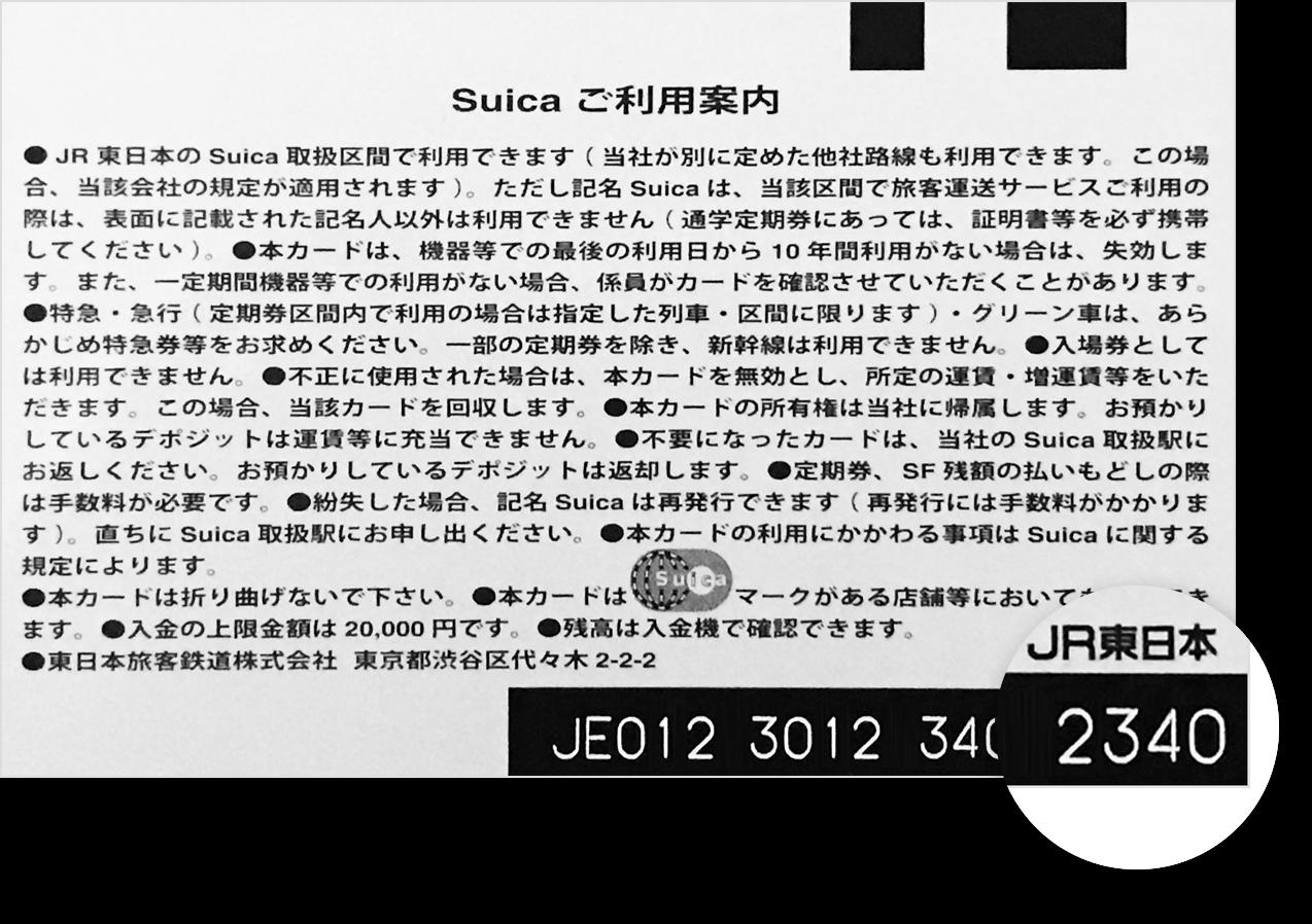 プラスチックの Suica カードの裏面