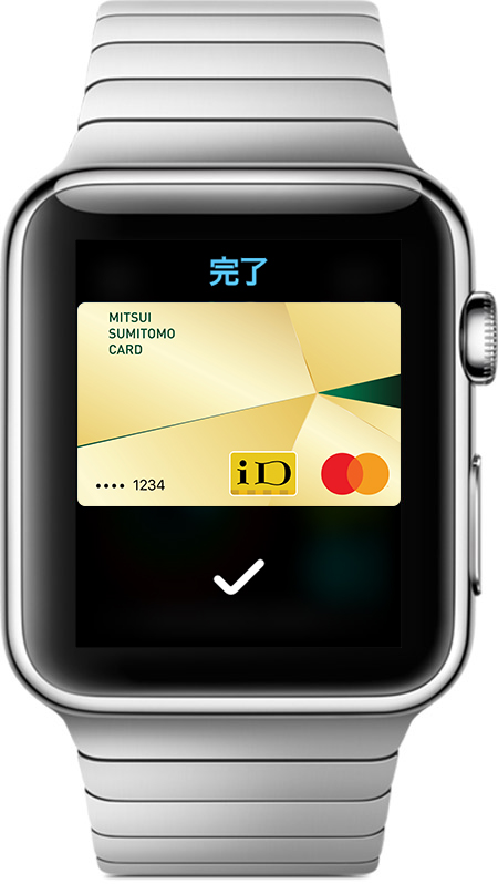 Apple Watch で支払う画面