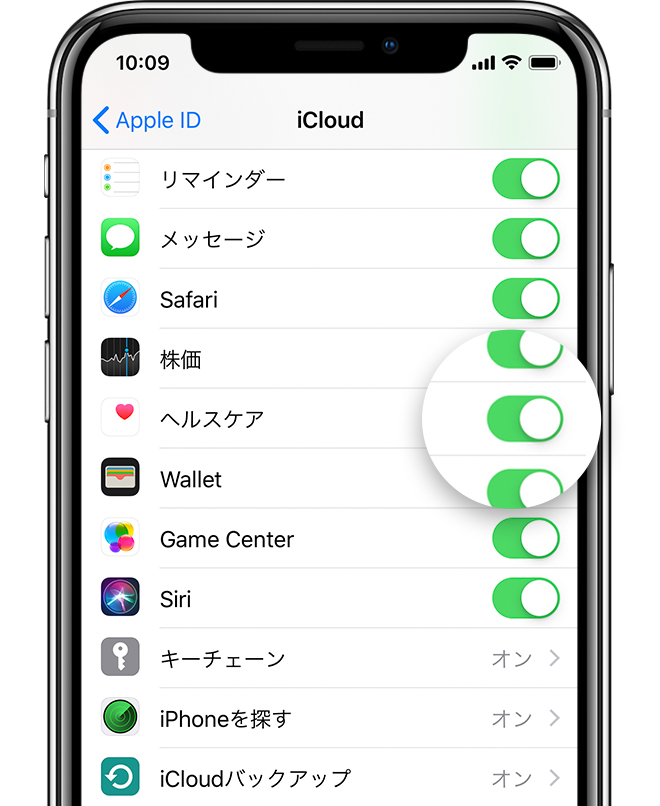 iPhone X の iCloud の設定