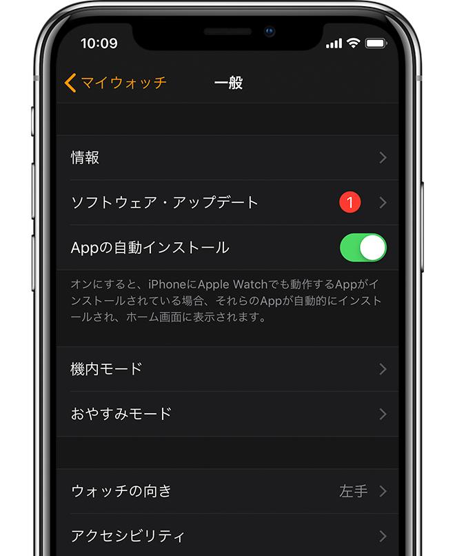 Apple Watch App にソフトウェアアップデートが 1 つ表示されているところ
