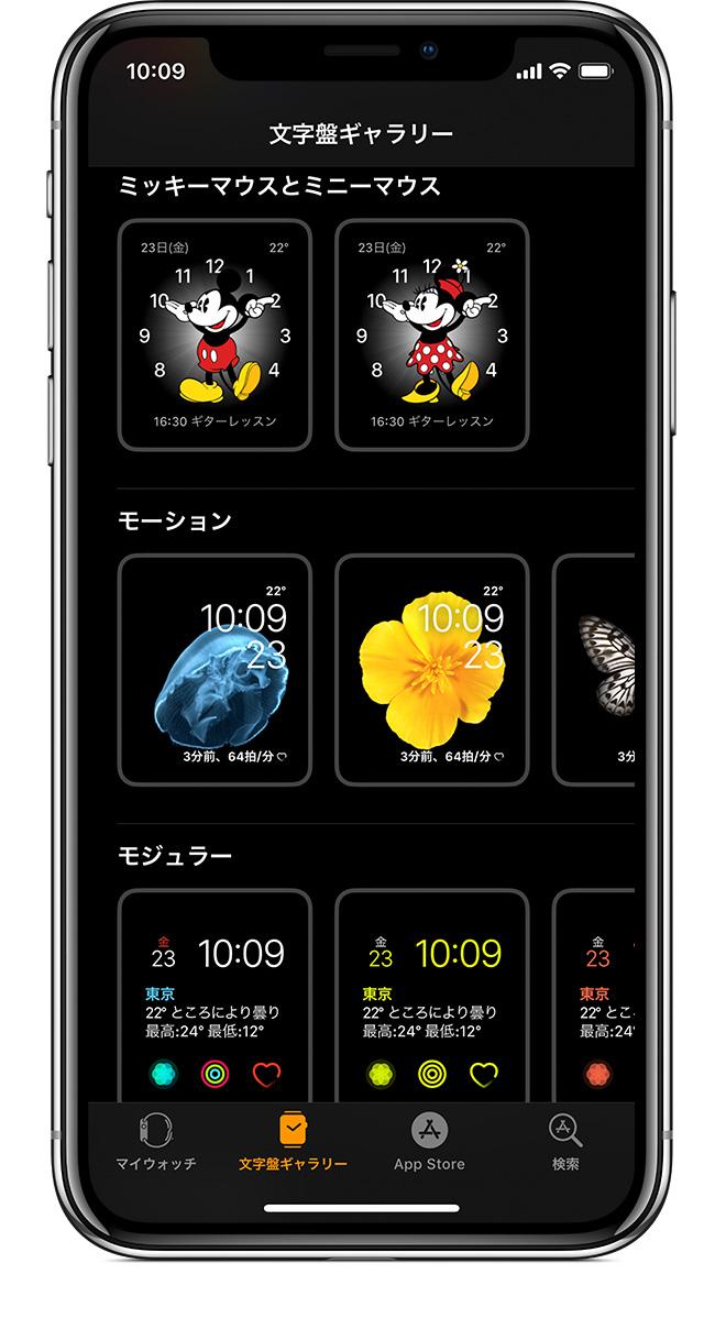 ミッキーマウスやミニーマウスに時間を読み上げてもらう Apple サポート