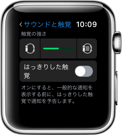 https://support.apple.com/library/content/dam/edam/applecare/images/ja_JP/applewatch/watchos3-2-series2-settings-sounds-haptics-haptic.png