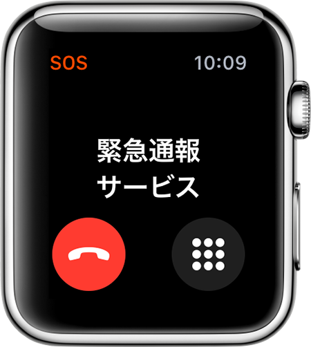 Apple Watch の「緊急通報サービス」画面