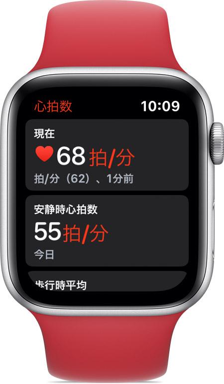 心拍数 App に、現在の心拍数 68 BPM、安静時心拍数 55 BPM が表示されているところ