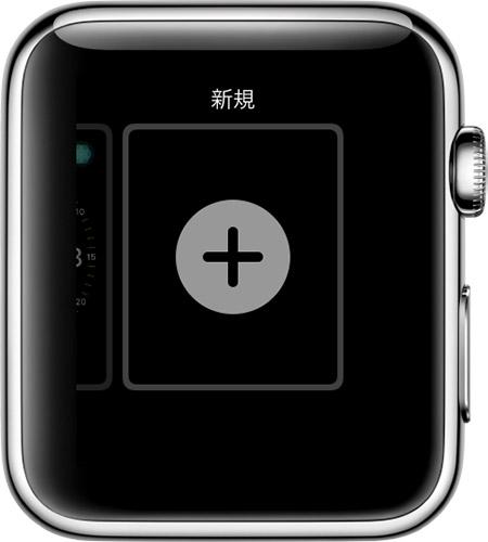 Apple Watch の「新規」文字盤の画面