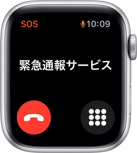 Apple Watch で緊急 SOS を使う - Apple サポート