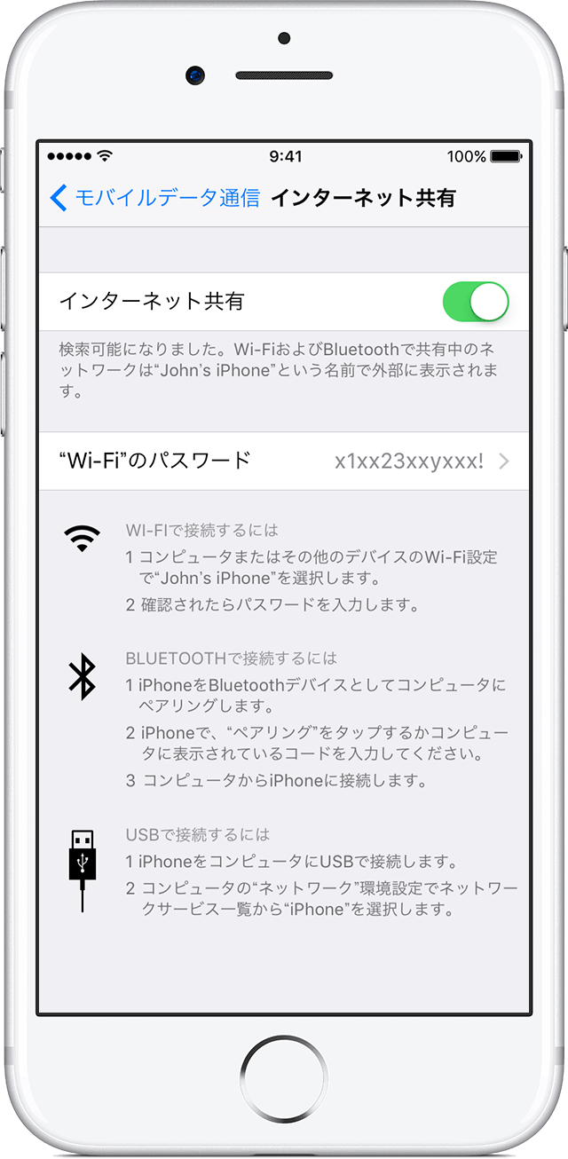 ios10 iphone7 settings cellular personal hotspot - iPhoneのInternet共有機能って便利ですね。