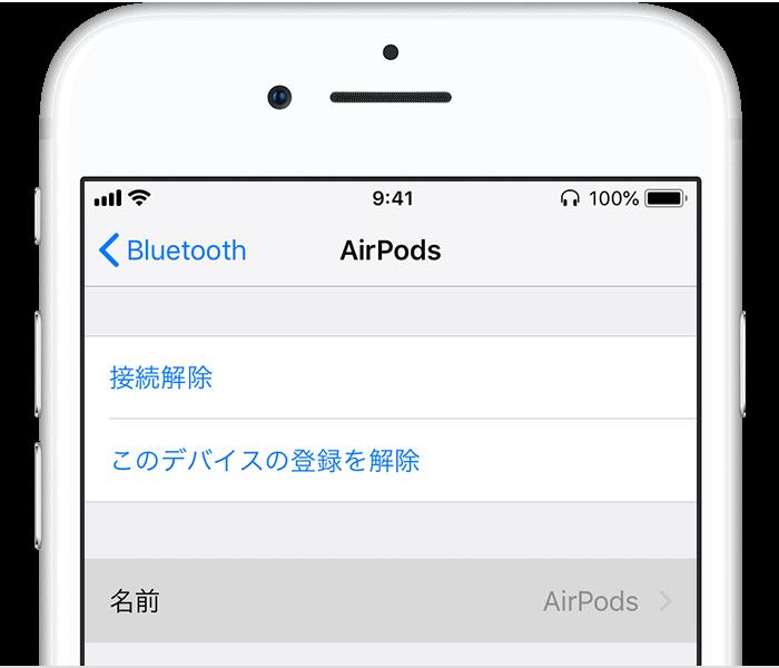 変更 airpods 名前