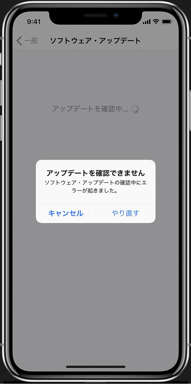 ワイヤレス (Over The Air) で iOS をアップデートできない場合の ...