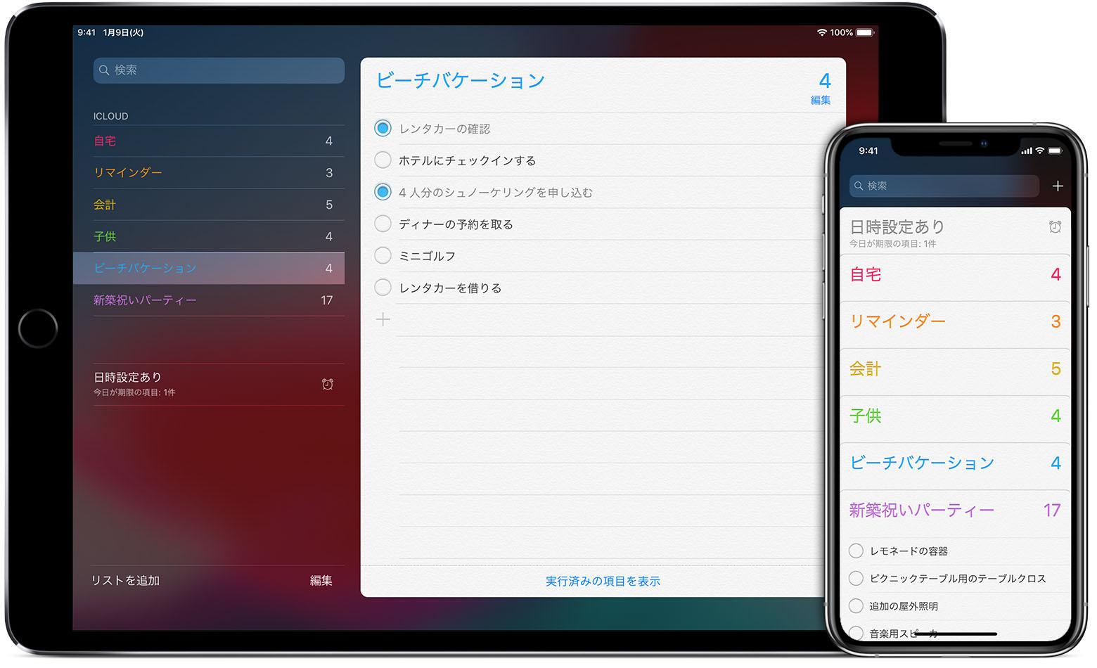 d58b3efd62 iPhone、iPad、iPod touch でリマインダーを使う - Apple サポート