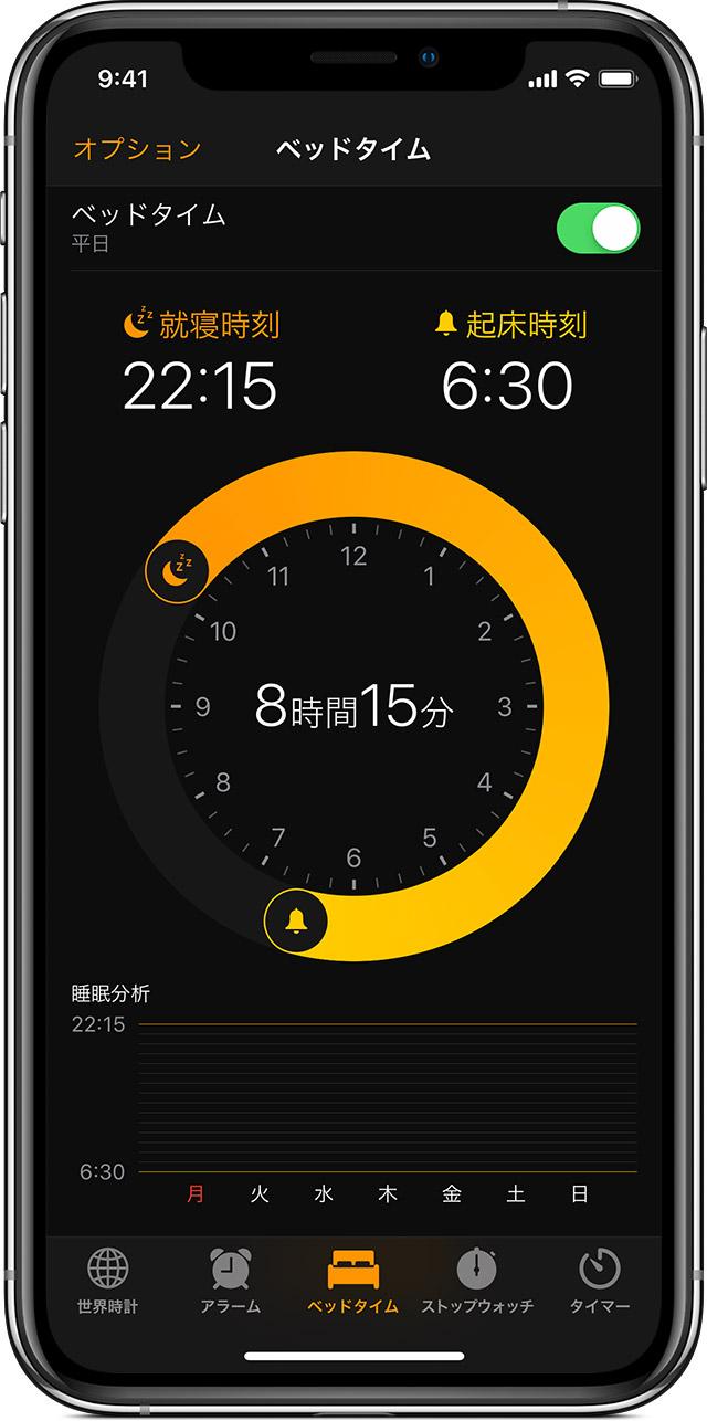 時計 App の「ベッドタイム」タブに就寝時刻 10:15、起床時刻 6:30 と表示されているところ。