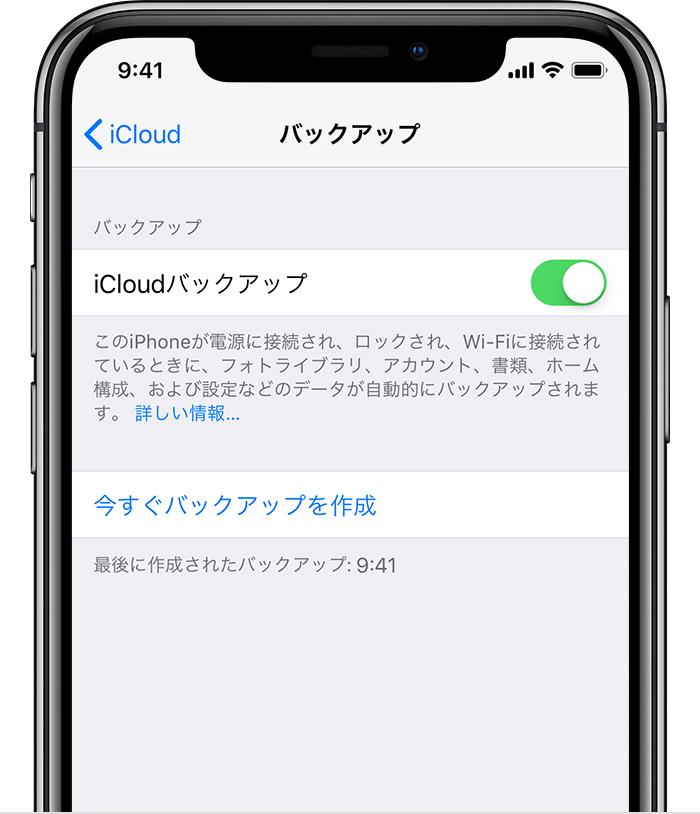 「iCloud バックアップ」をタップ