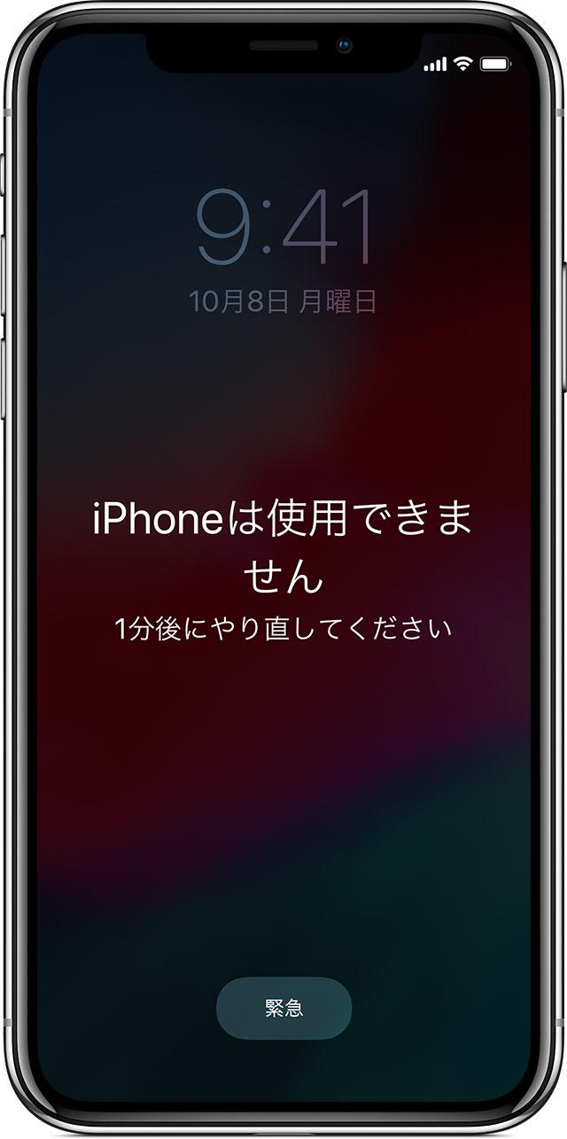 「パスコード iPhone」の画像検索結果