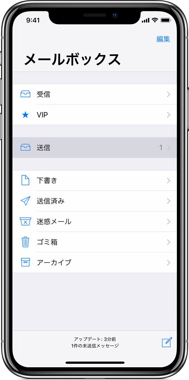 設定 受信 iphone メール