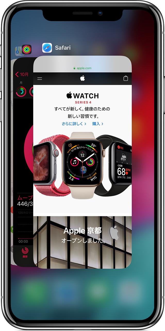 iPhone X のマルチタスク画面