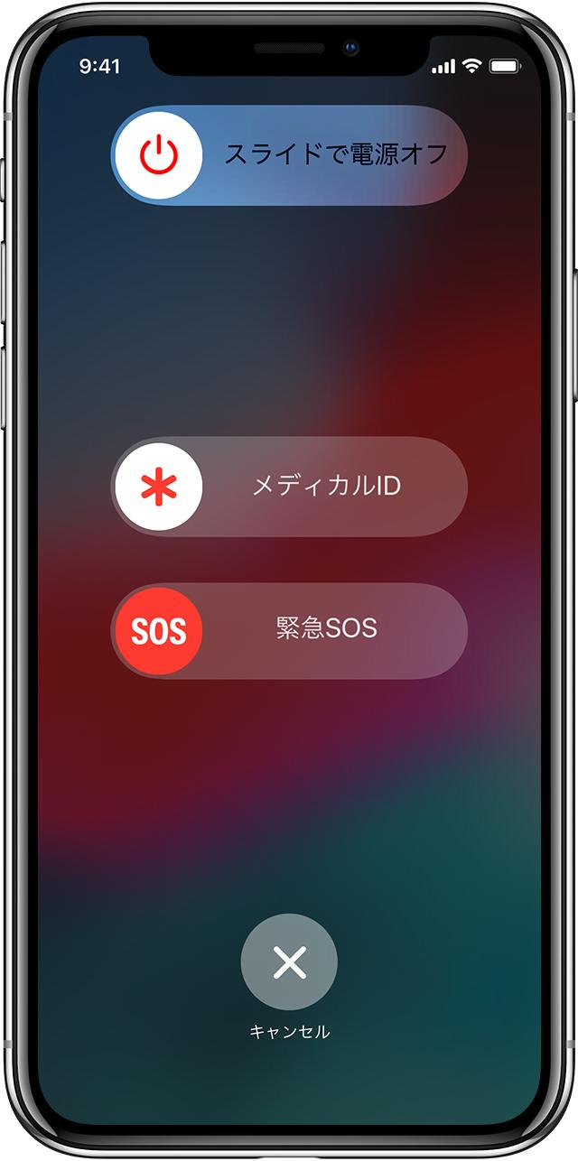 iPhone X の「緊急 SOS」画面