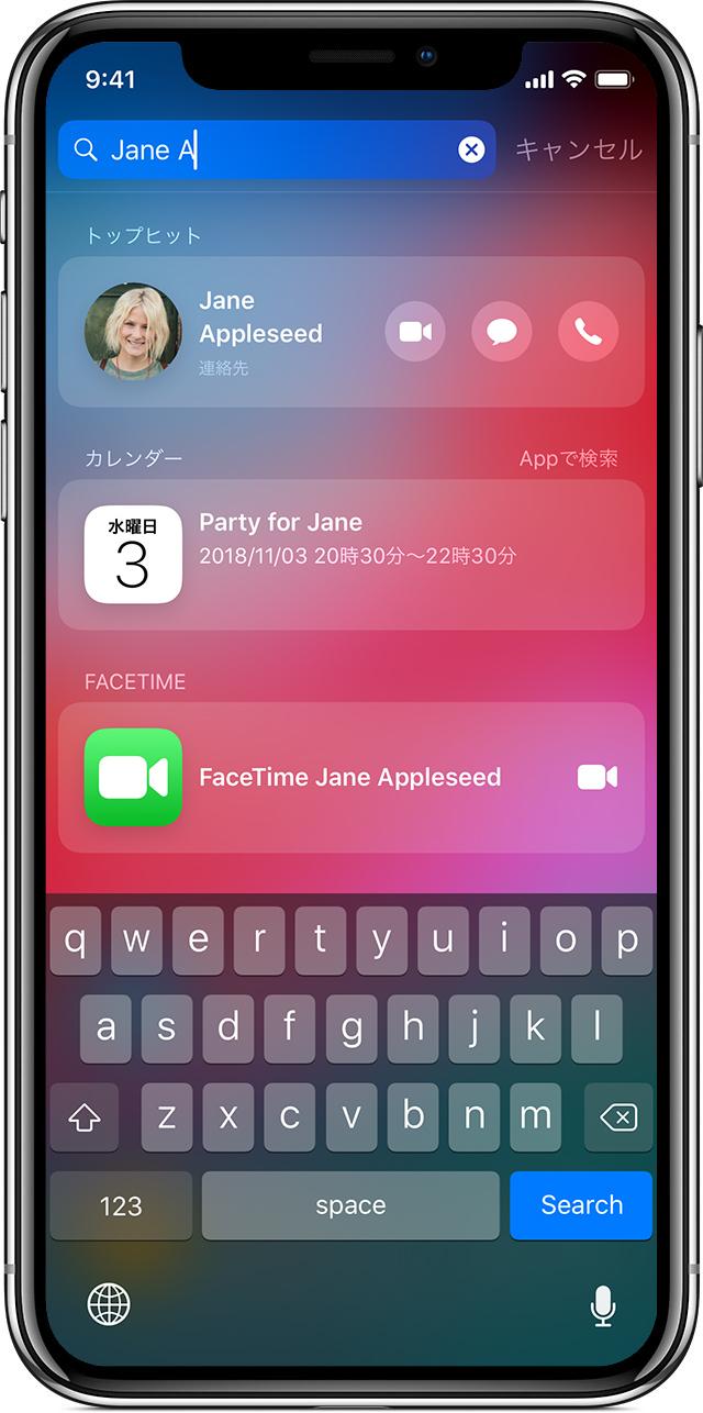 iPhone X の検索画面
