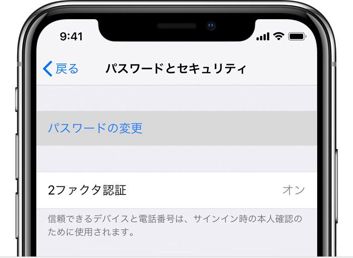 iPhone の「パスワードとセキュリティ」画面で「2 ファクタ認証」が「オン」になっているところ