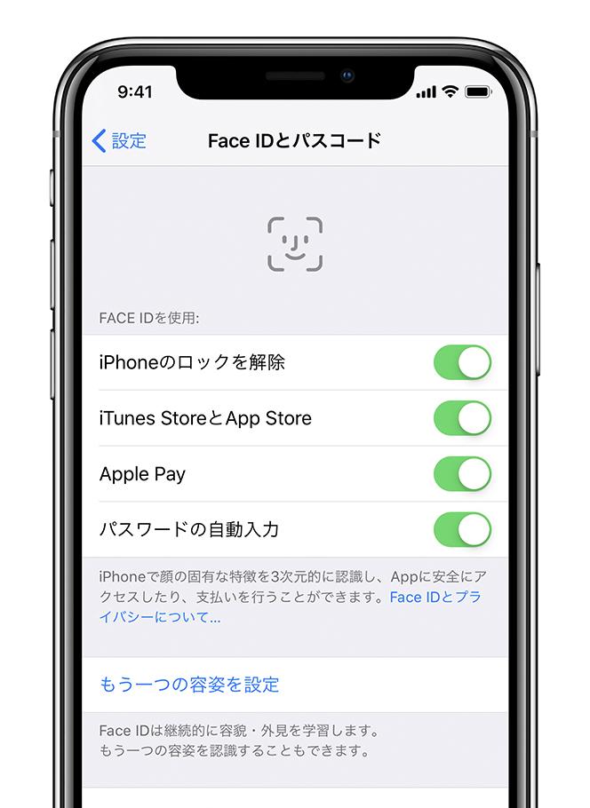 Face ID の設定