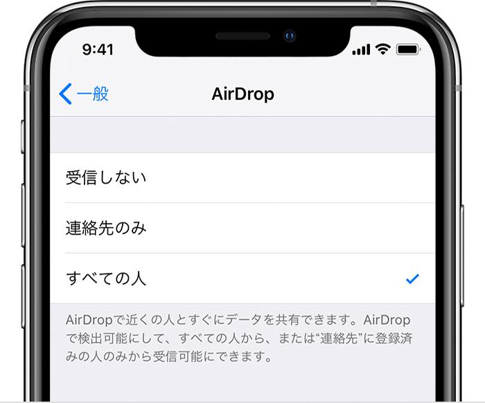 AirDrop の設定で「すべての人」が選択されているところ
