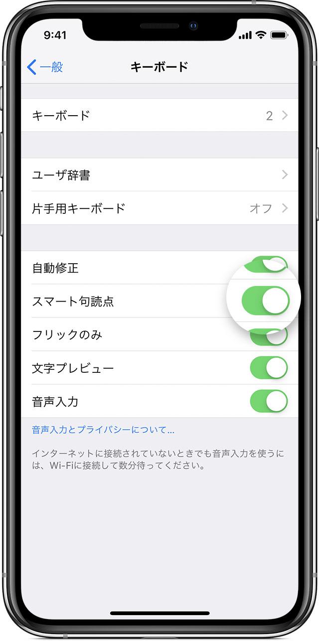 ユーザー 辞書 ipad