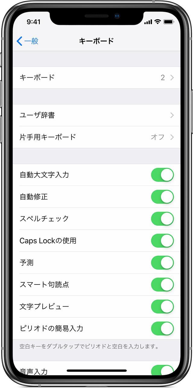 9924803a23 iPhone、iPad、iPod touch のキーボード設定について - Apple サポート
