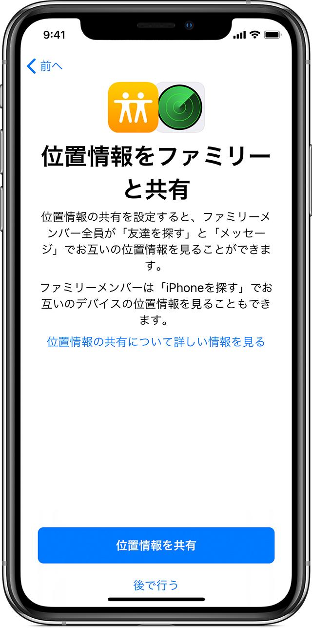 家族と位置情報を共有する - App...