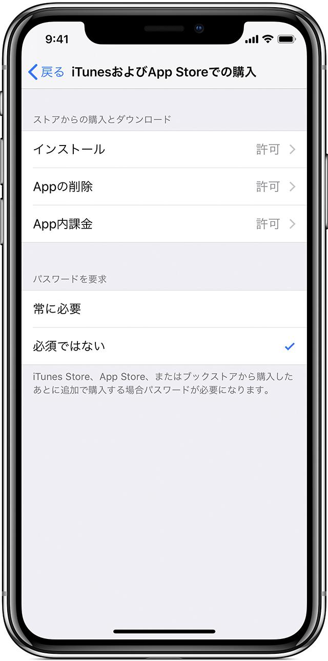 application iphone controle parental wifi