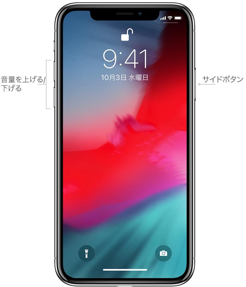 2cb05fc9fa ジェスチャを使って iPhone X 以降を操作する - Apple サポート