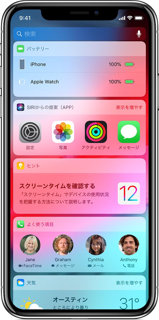 iPhone X のウィジェット画面
