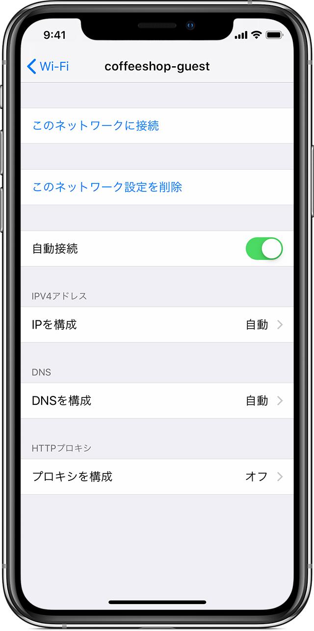 iphone ワイファイ パスワード