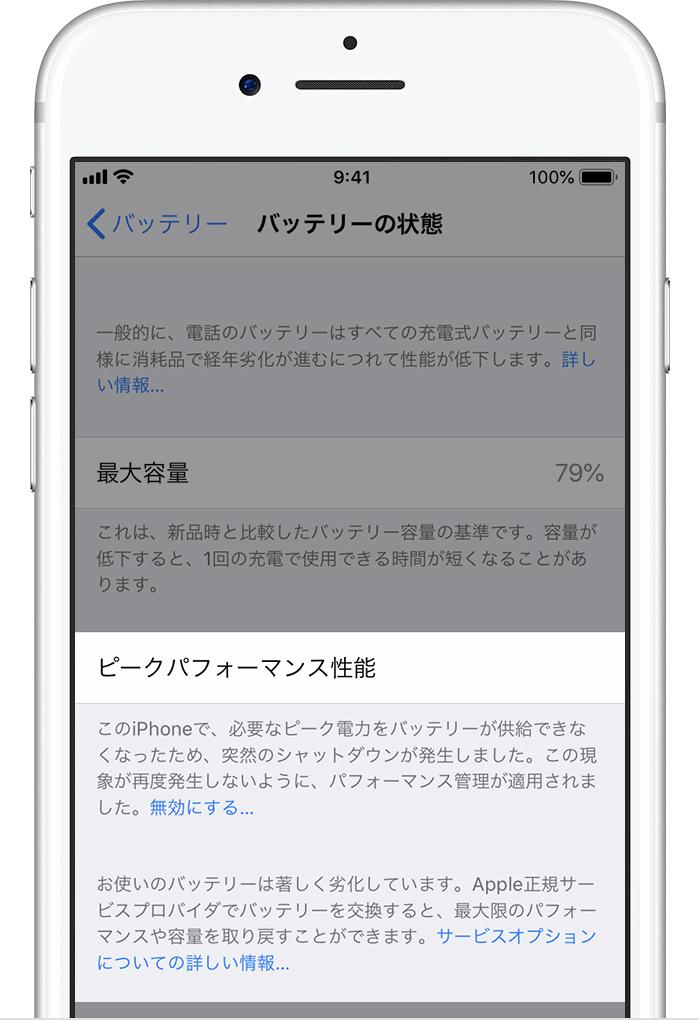 「iphone バッテリー シャットダウン」の画像検索結果