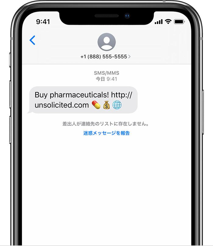 メッセンジャー スパム iphone