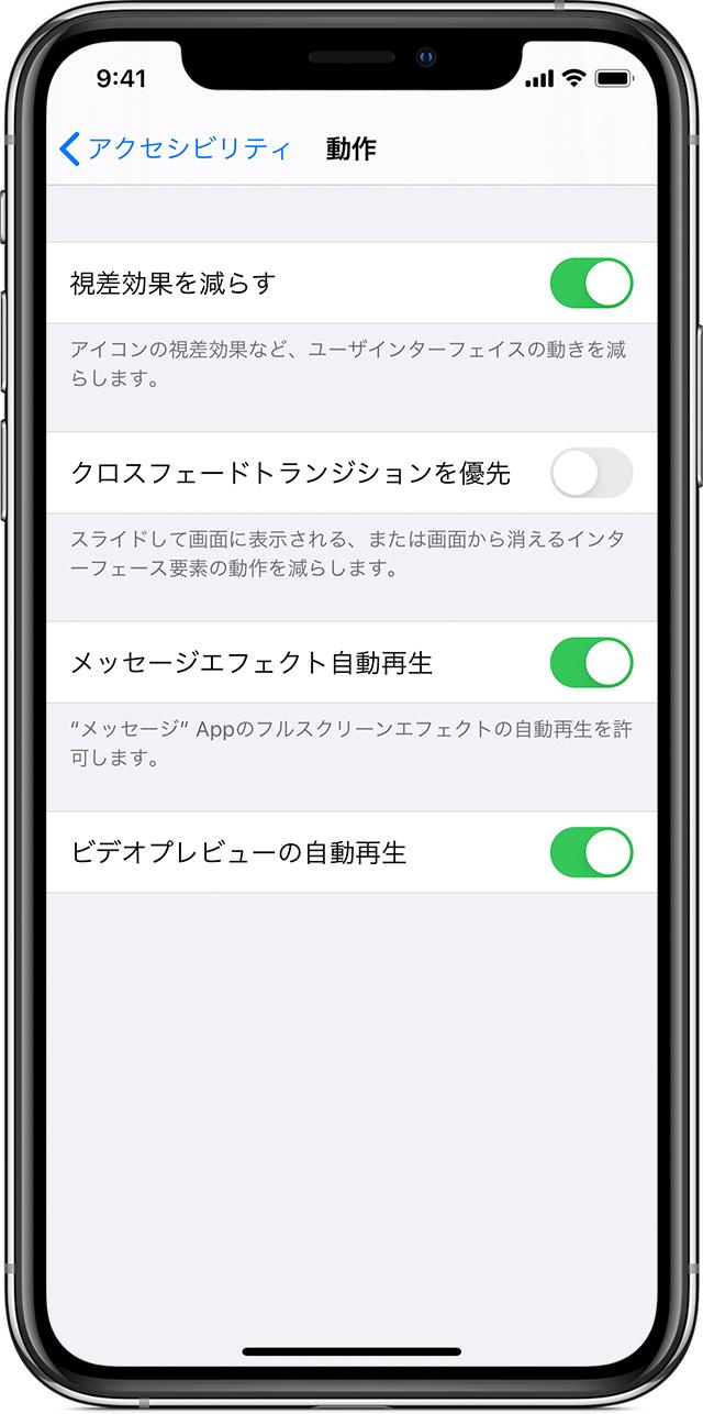 Iphone Ipad Ipod Touch で画面の視差効果を減らす Apple サポート
