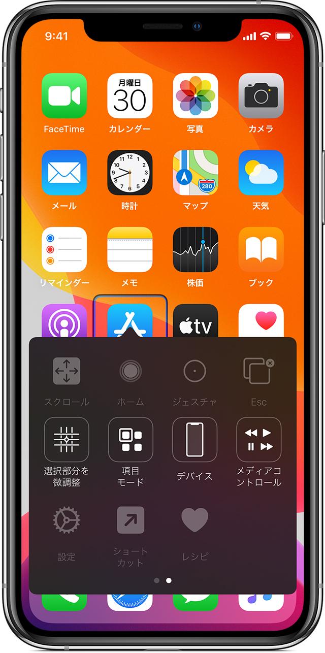 コントロール オフ 音声 iphone