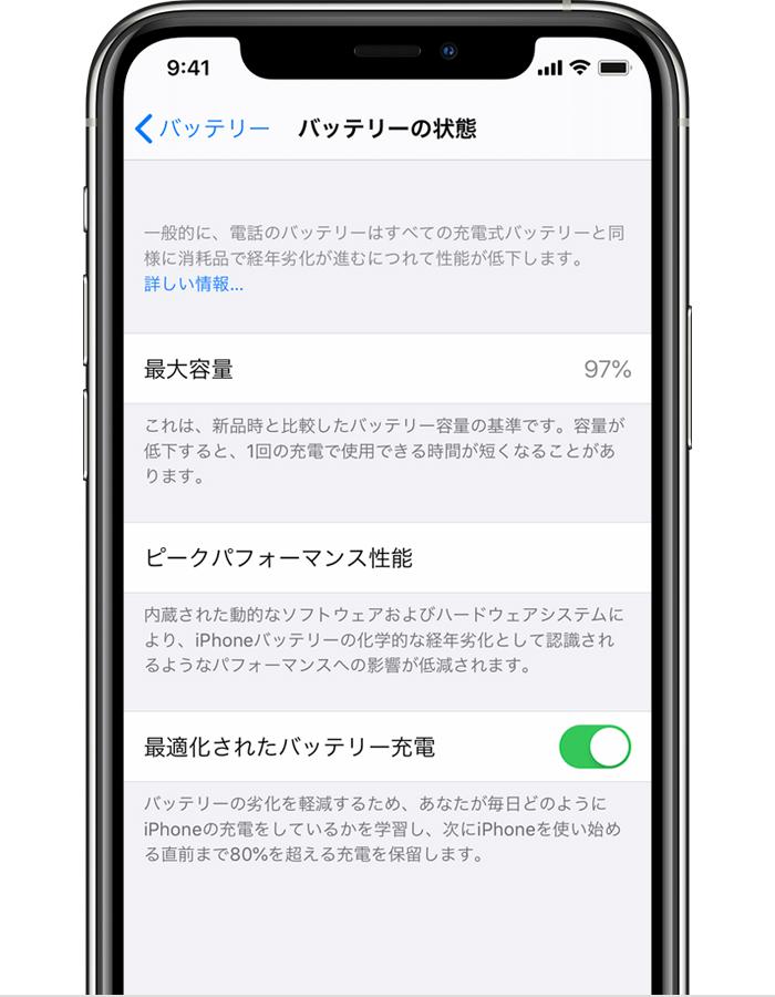 アイフォン 11 充電 表示