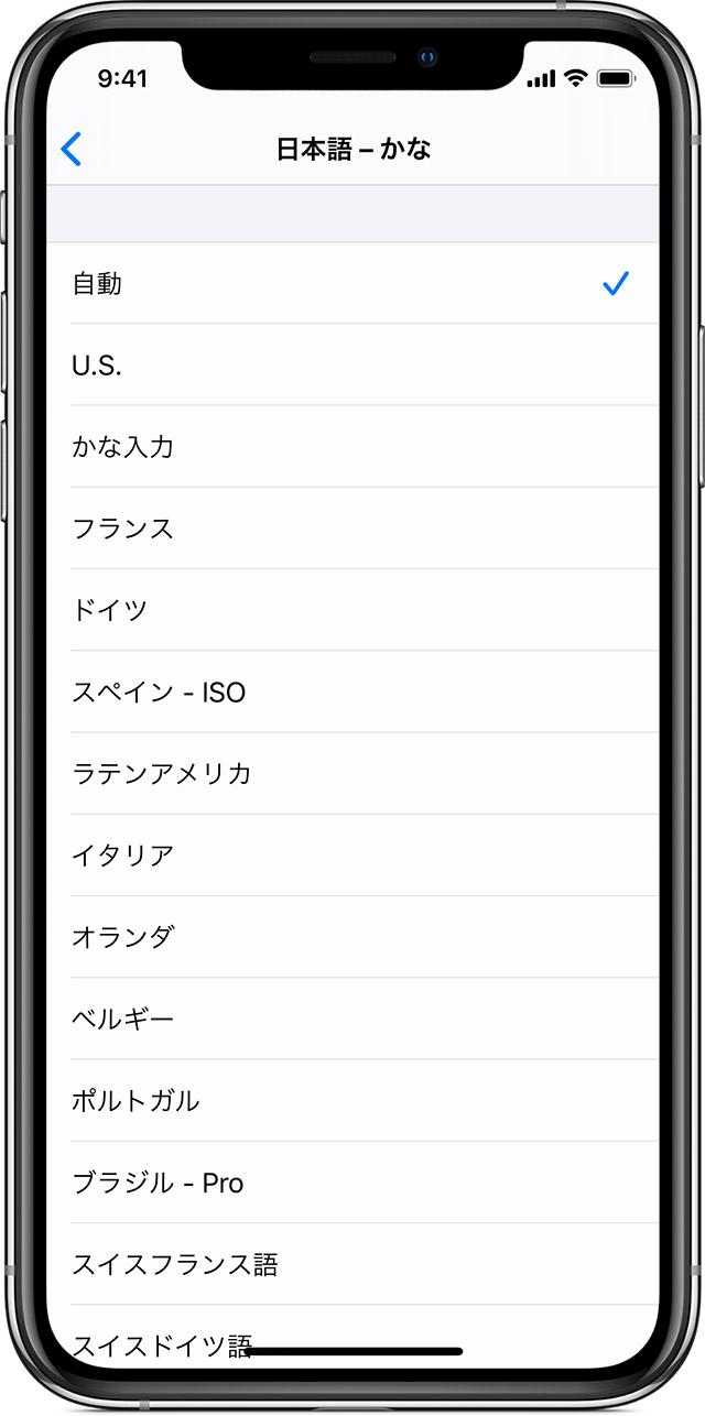 iPhone、iPad、iPod touch のキーボード設定について - Apple サポート