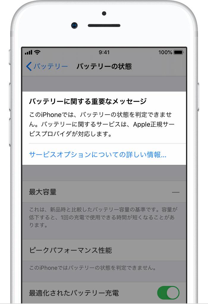 Iphone バッテリー 容量